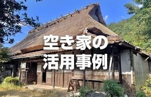 鳥取の建築家 PLUS CASA 空き家活用事例